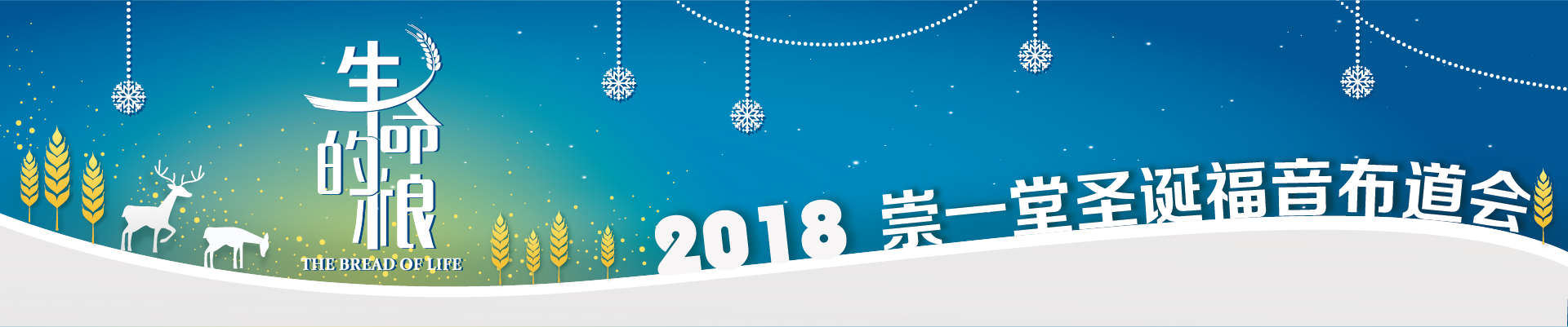 """崇一堂2018年""""生命的粮""""圣诞福音布道会"""