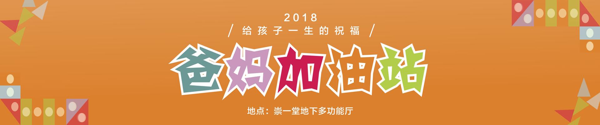"""崇一堂2018年亲子事工""""爸妈加油站""""课程"""
