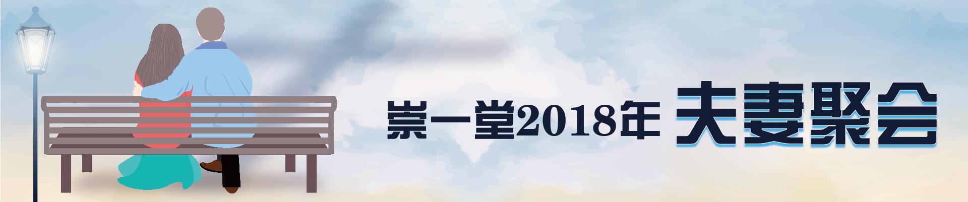 崇一堂2018年夫妻聚会_视频分享