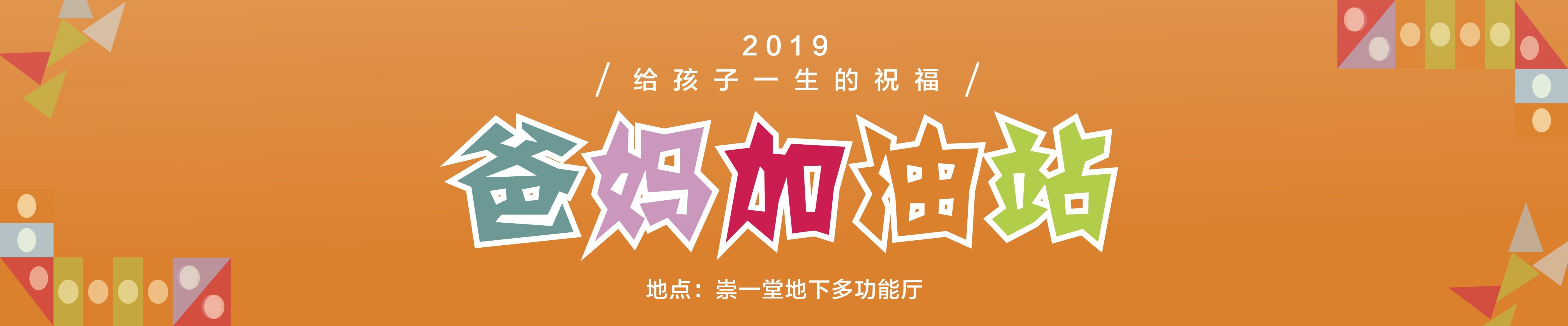 """崇一堂2019年亲子事工""""爸妈加油站""""课程"""